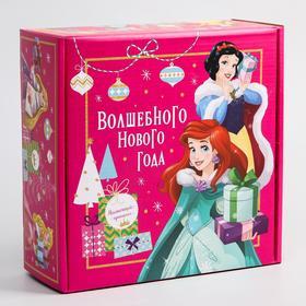 """Коробка подарочная складная """"Волшебного нового года"""", Принцессы, 24.5 × 24.5 × 9.5 см"""