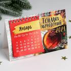 Календарь домик «Теплых мгновений»