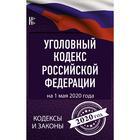 Уголовный Кодекс Российской Федерации на 1 мая 2020 года