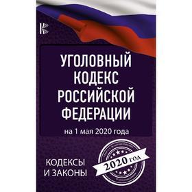 Уголовный Кодекс Российской Федерации на 1 мая 2020 года Ош