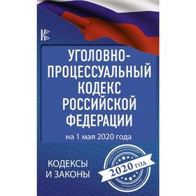 Уголовно-процессуальный кодекс Российской Федерации на 1 мая 2020 года Ош