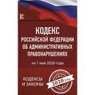 Кодекс Российской Федерации об административных правонарушениях на 1 мая 2020 года