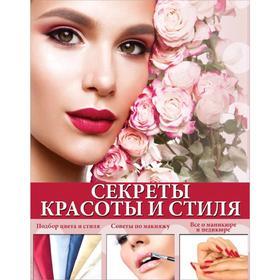 Секреты красоты и стиля Ош