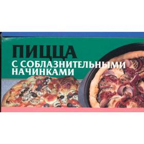 Пицца с соблазнительными начинками Ош