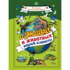 О динозаврах и животных нашей планеты