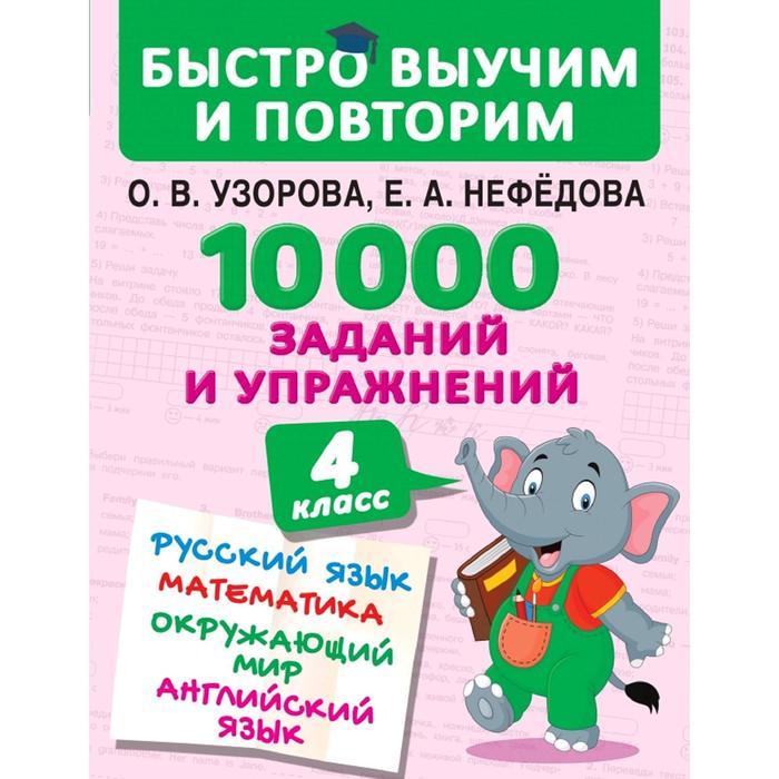 10000 заданий и упражнений. 4 класс. Русский язык, Математика, Окружающий мир, Английский язык