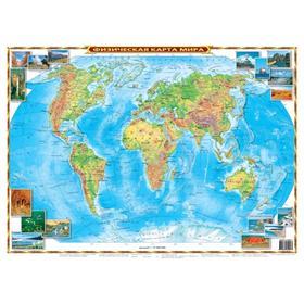 Физическая карта мира, 44х33 см Ош