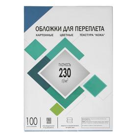 Обложки А4 Гелеос 'Кожа' 230г/м, синий картон, 100л. Ош