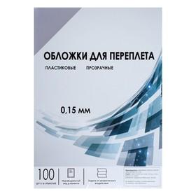Обложка А4 Гелеос 'PVC' 150 мкм, прозрачный бесцветный пластик, 100 л Ош