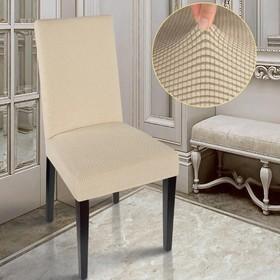 Чехол на стул Комфорт трикотаж жаккард, цв кремовый п/э100%
