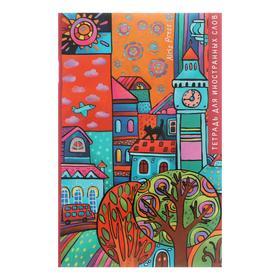 Тетрадь для записи иностранных слов А6 «Кошка на крыше», 32 листа, обложка мелованный картон, глянцевая ламинация
