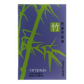 Тетрадь для записи иероглифов А6 «Бамбук», 32 листа, обложка мелованный картон, глянцевая ламинация