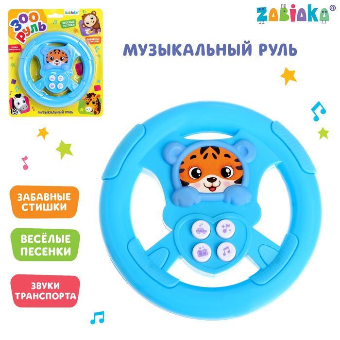 Музыкальный руль Зооруль
