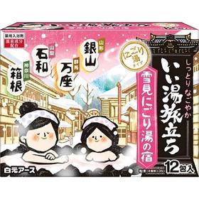 Увлажняющая соль для ванны Hakugen Earth «Банное путешествие», с экстрактами мандарина и полыни, с ароматом цитруса, 12 шт. по 25 г