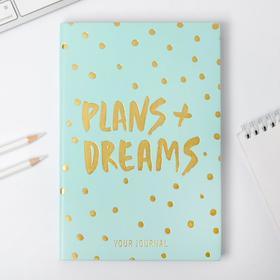 Ежедневник Plans + dreams, 96 л, искусственная кожа Ош