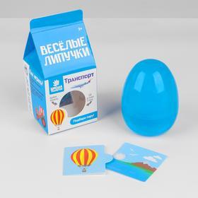 Игра на липучках в яйце «Весёлые липучки. Транспорт»