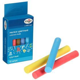 Мелки для рисования, цветные 10 штук, мягкие, круглая форма, картонная коробка