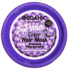 Оттеночная маска для волос Natura Siberica Organic Kitchen «Колдовской фиолетовый», 100 мл