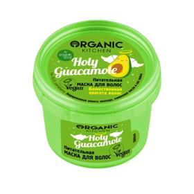 Маска для волос Natura Siberica Organic Kitchen Holy Guacamole, питательная, 100 мл