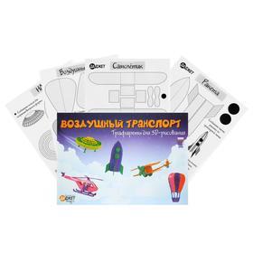 """Трафареты для 3D ручки, набор """"Воздушный транспорт"""""""
