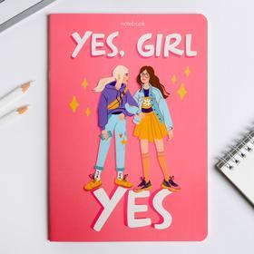 Блокнот-перевертыш Yes, girl, yes, 32 листа Ош