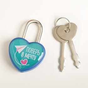 Замочек для чемодана с ключами «Поверь в мечту» Ош