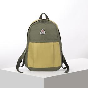 Рюкзак туристический, 28 л, отдел на молнии, наружный карман, цвет хаки/золото