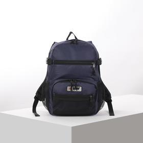 Рюкзак туристический, 25 л, отдел на молнии, наружный карман, 2 боковые сетки, цвет синий