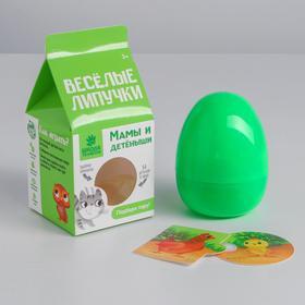 Игра на липучках в яйце «Весёлые липучки. Мамы и детёныши»