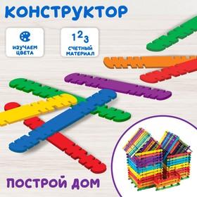 """Конструктор """"Построй дом"""", цветные палочки"""