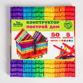 купить Конструктор Построй дом, цветные палочки