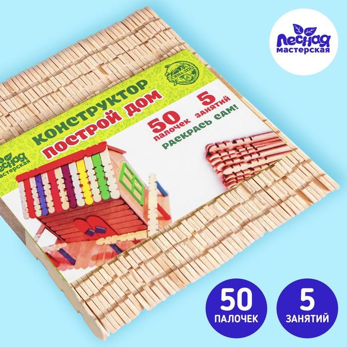 Детский деревянный конструктор Построй дом