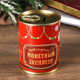 Копилка-банка металл 'Новогодний монетный экспресс' Ош