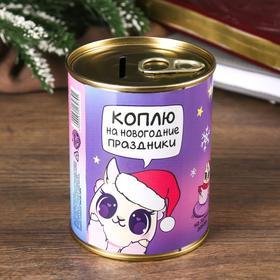 Копилка-банка металл 'Коплю на Новогодние праздники' Ош
