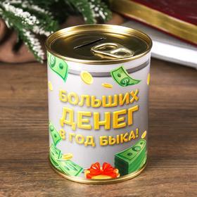 Копилка-банка металл 'Больших денег в год Быка' Ош