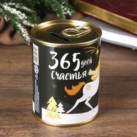 Копилка-банка металл '365 дней счастья' Ош