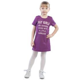 Платье детское July girls, рост 110 см, цвет фиолетовый Ош