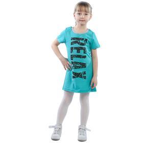 Платье детское Relax, рост 104 см, цвет бирюзовый Ош