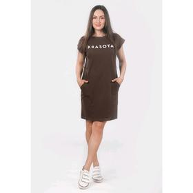 Платье-футболка женское, размер 52, цвет коричневый Ош