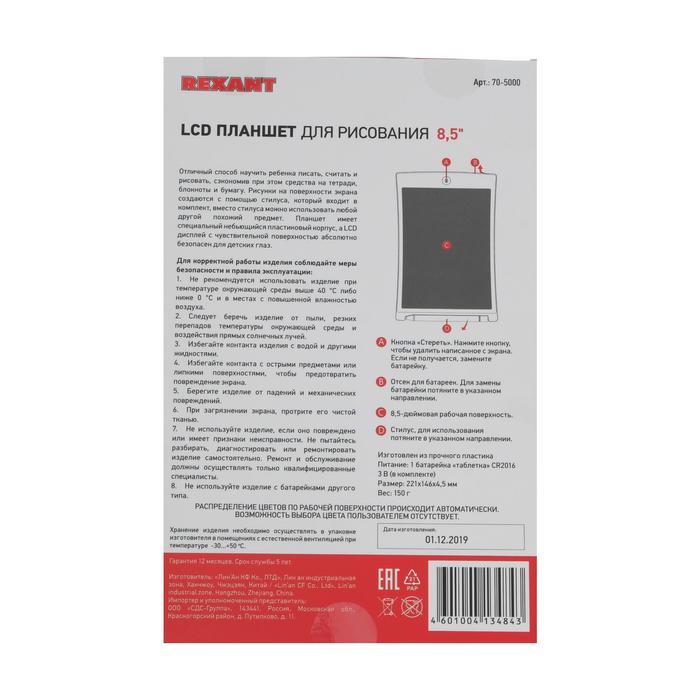 """Планшет для рисования Rexant 70-5000, 8.5"""", многоцветный, защита от стирания, чёрный"""