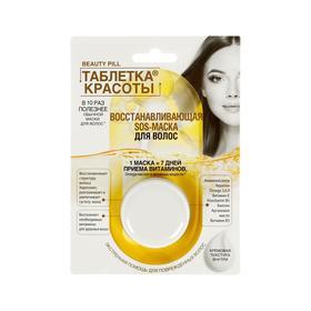 Восстанавливающая SOS-маска для волос «ТАБЛЕТКА КРАСОТЫ», 25 мл