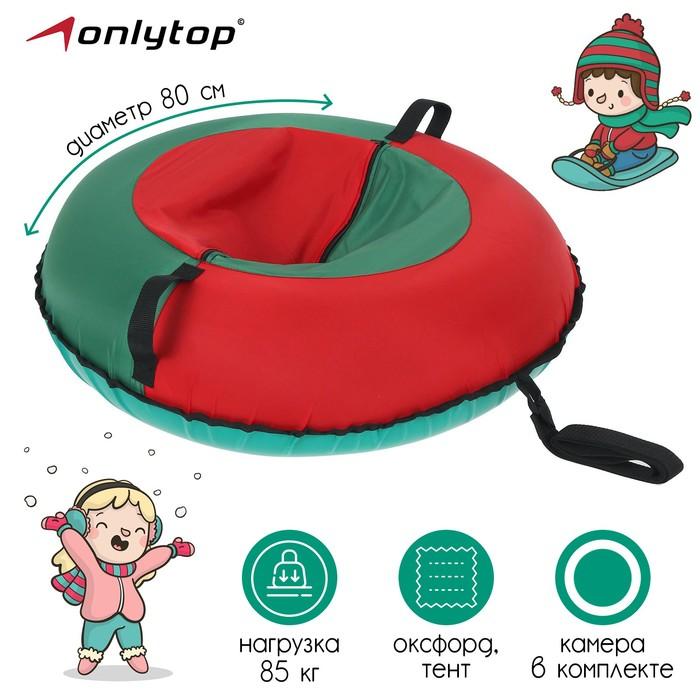 Тюбинг - ватрушка, диаметр 80 см, цвет МИКС