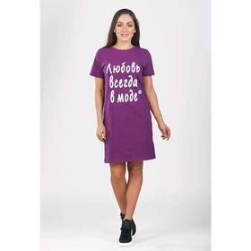 Туника Любовь всегда в моде», размер 52, цвет фиолетовый Ош