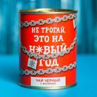 Чай чёрный «Не трогай»: с малиной, 60 г. - Фото 1