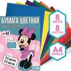 Бумага цветная односторонняя «Минни Маус», А4, 8 л., 8 цв., Минни Маус