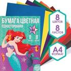 Бумага цветная односторонняя «Русалочка», А4, 8 л., 8 цв., Принцессы