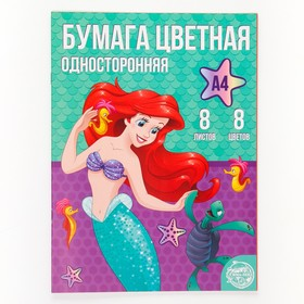 Бумага цветная односторонняя «Русалочка», А4, 8 л., 8 цв., Принцессы Ош
