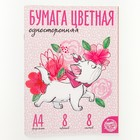 Бумага цветная односторонняя «Кошечка Мари», А4, 8 л., 8 цв., Коты-аристократы
