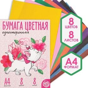 Бумага цветная односторонняя «Кошечка Мари», А4, 8 л., 8 цв., Коты-аристократы Ош