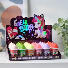 """Блеск для губ """"Мороженое"""" 7 грамм, МИКС цветов и вкусов"""
